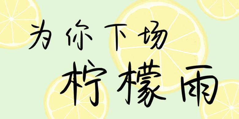 方正手跡-為你下場檸檬雨