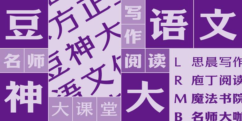 方正豆神大語文體家族